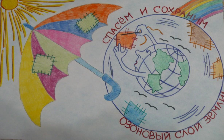 Защита озонового слоя конкурс